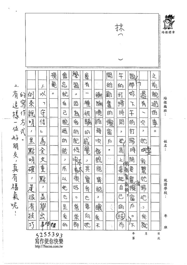 106W5210 郭芯旻 (2)