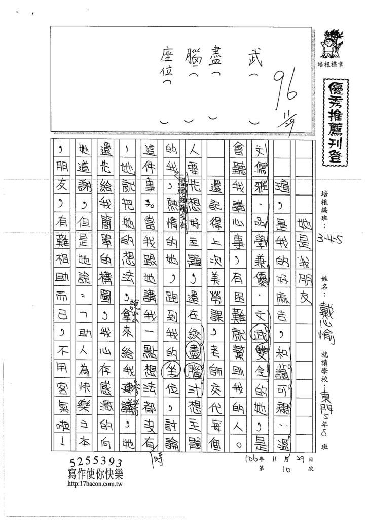 106W5210 戴心愉 (1)
