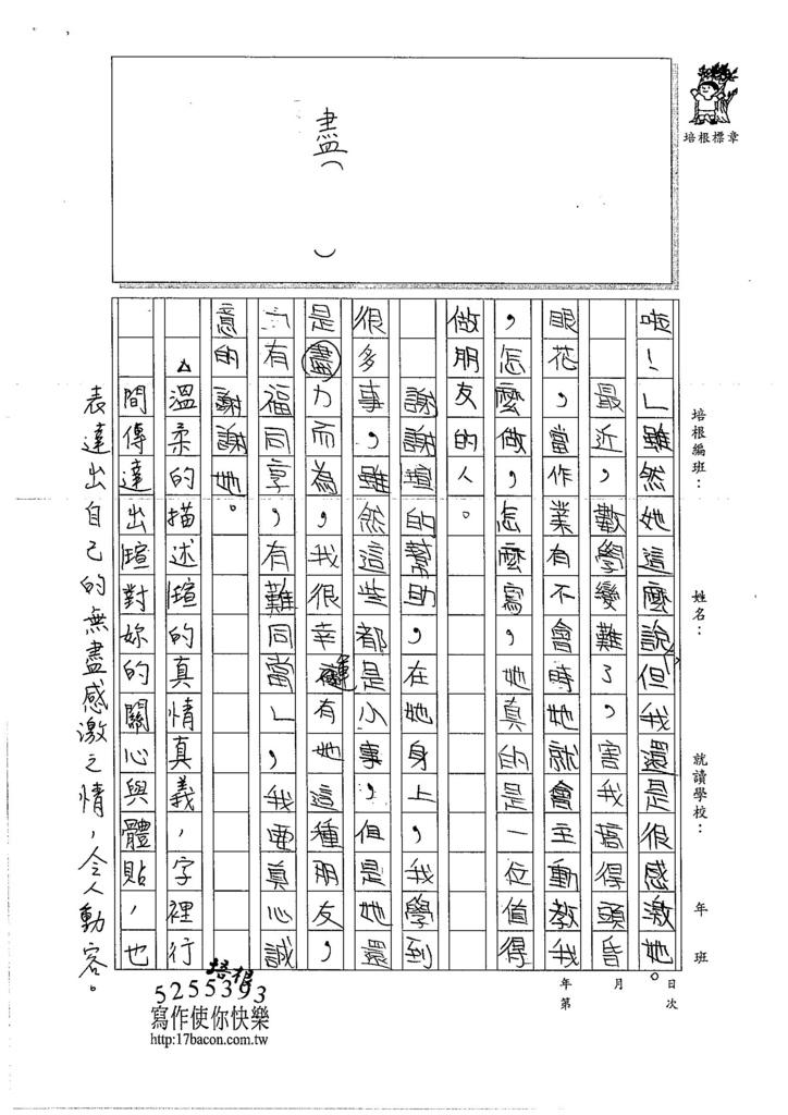 106W5210 戴心愉 (3)
