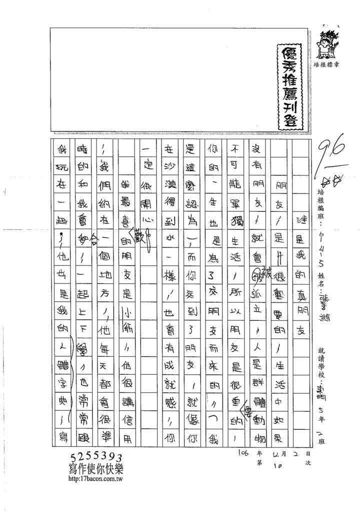 106W5210 張季濰 (1)