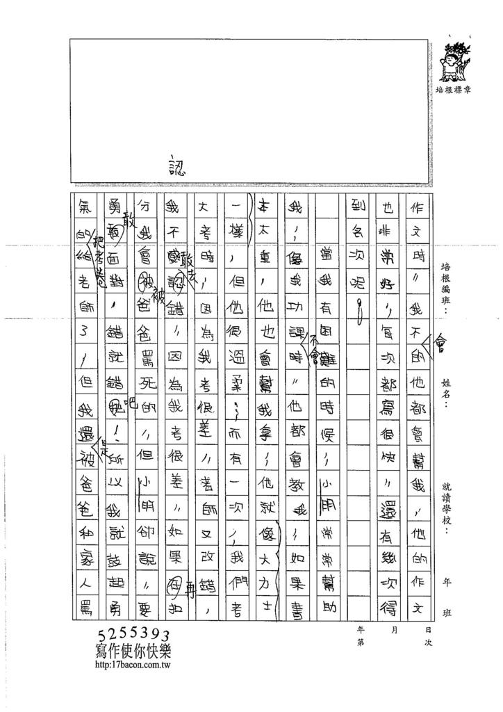 106W5210 張季濰 (2)