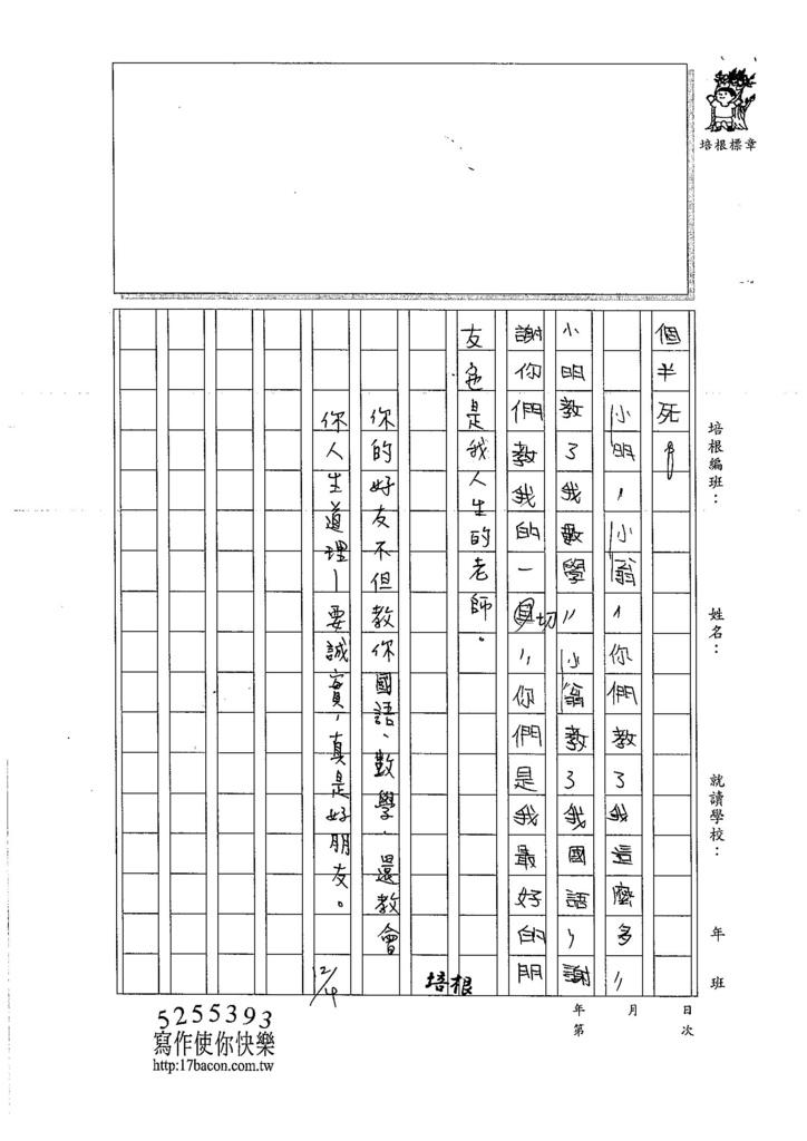 106W5210 張季濰 (3)