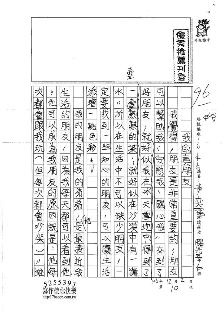 106W5210 黃奕甯 (1)