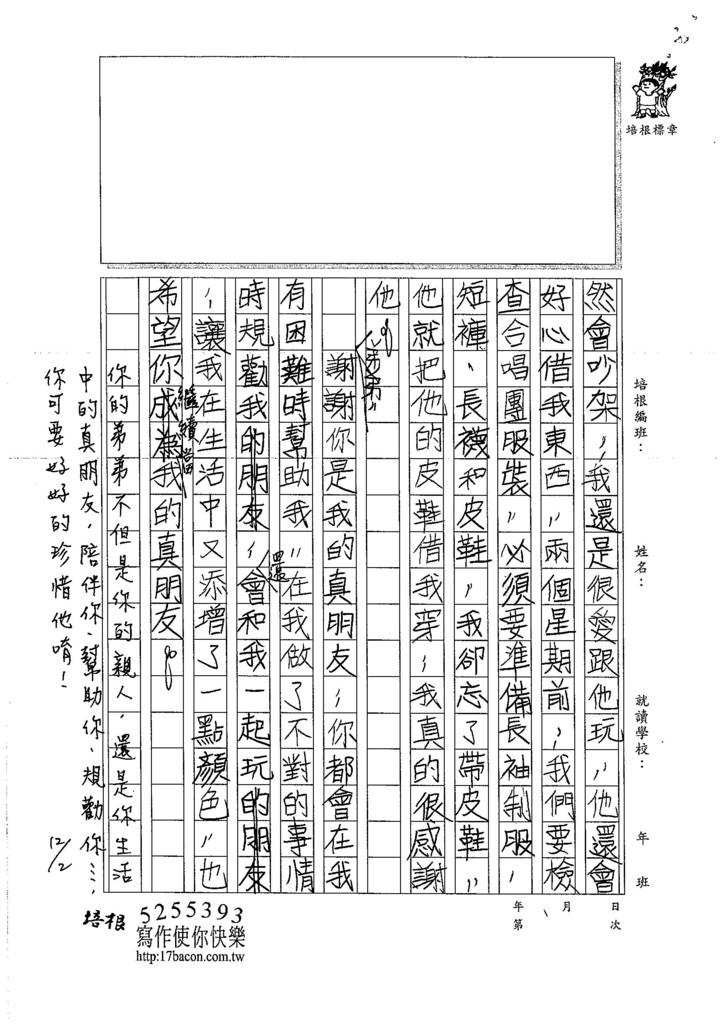 106W5210 黃奕甯 (2)