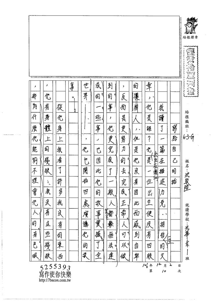 106WG210 沈致陞 (1)