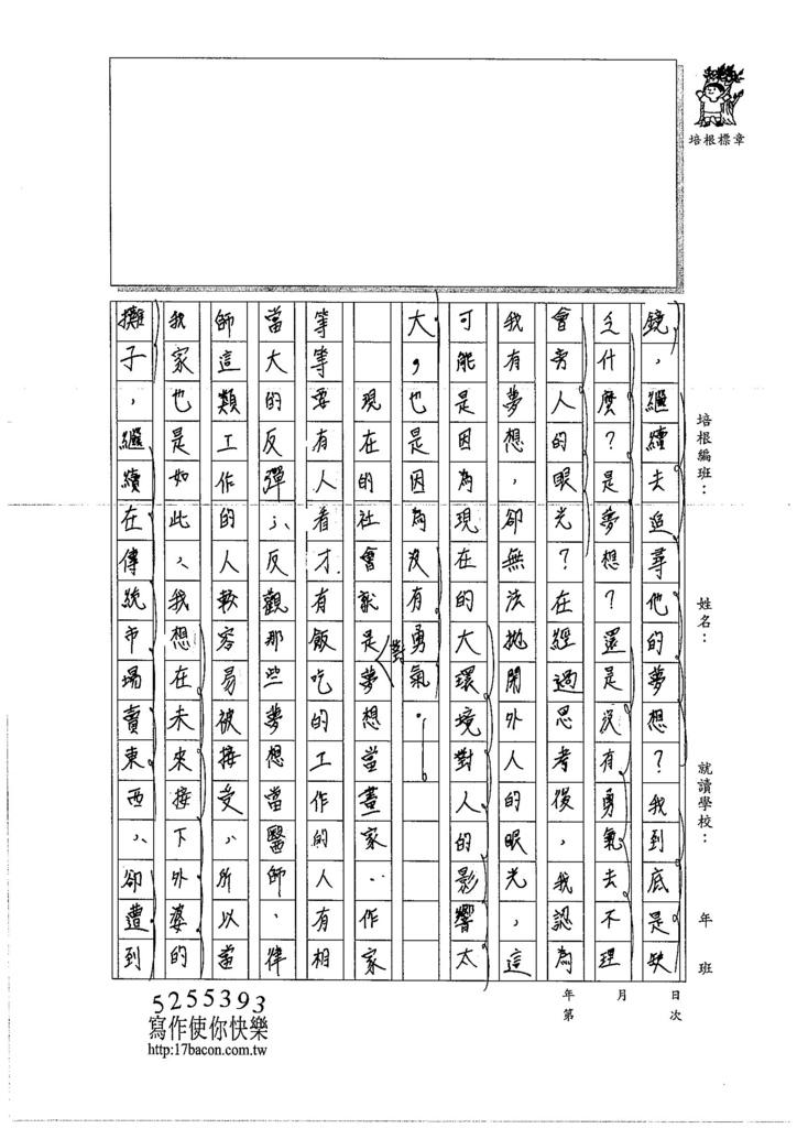 106WG210 沈致陞 (2)