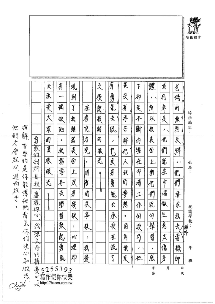 106WG210 沈致陞 (3)