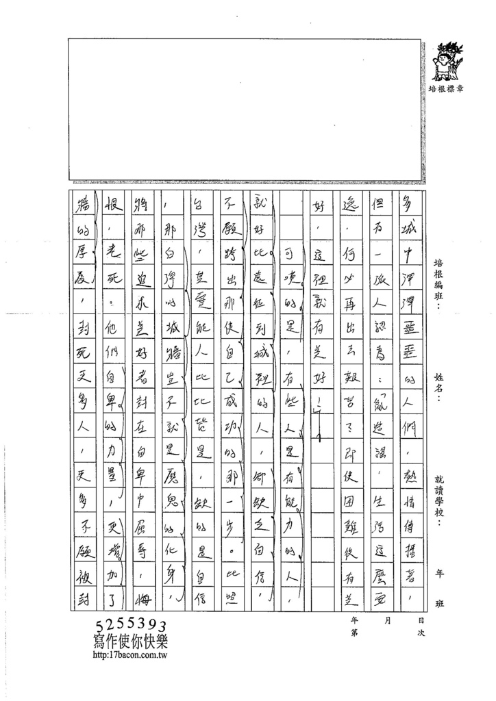 106WG210 邱一宸 (3)