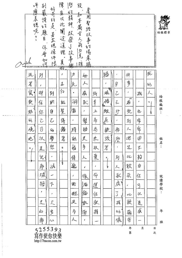 106WG210 邱一宸 (4)