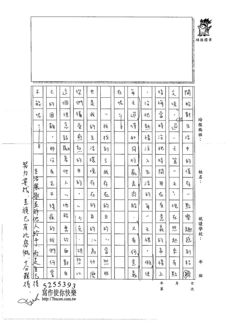 106WG210 黃昱禎 (2)