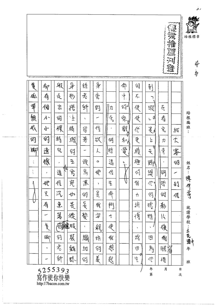 106WG210 陳伊亭 (1)
