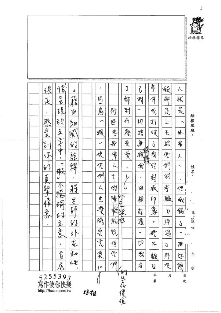106WG210 陳伊亭 (3)