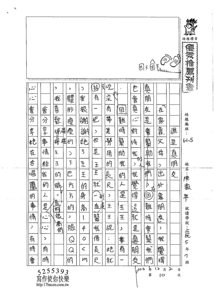 106W5210 陳叡亭 (1)
