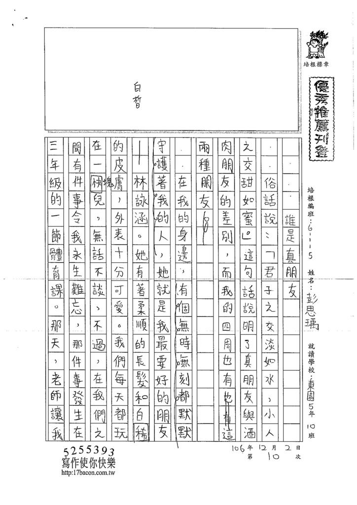 106W5210 彭思瑀 (1)