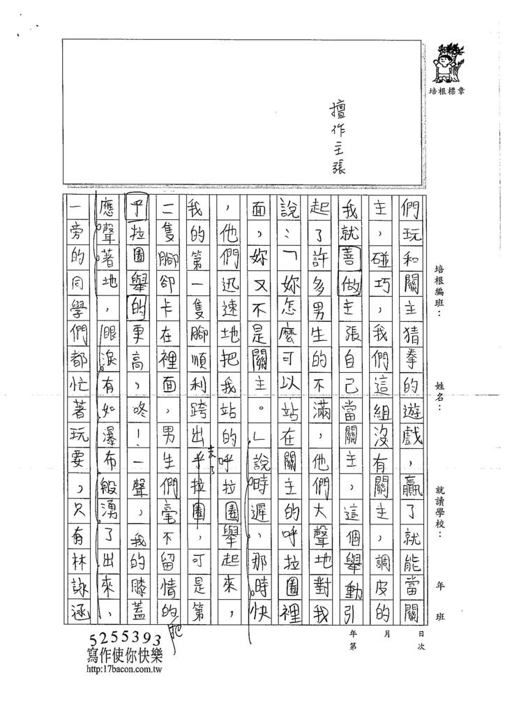 106W5210 彭思瑀 (2)