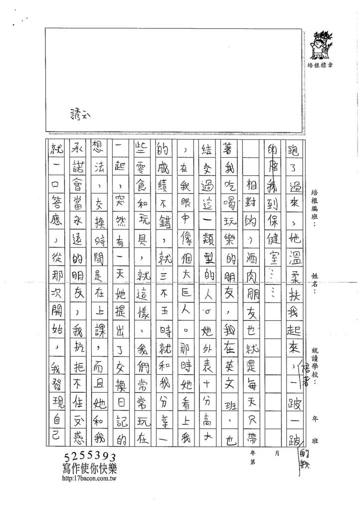 106W5210 彭思瑀 (3)