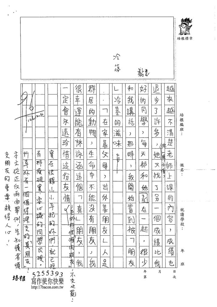 106W5210 彭思瑀 (4)