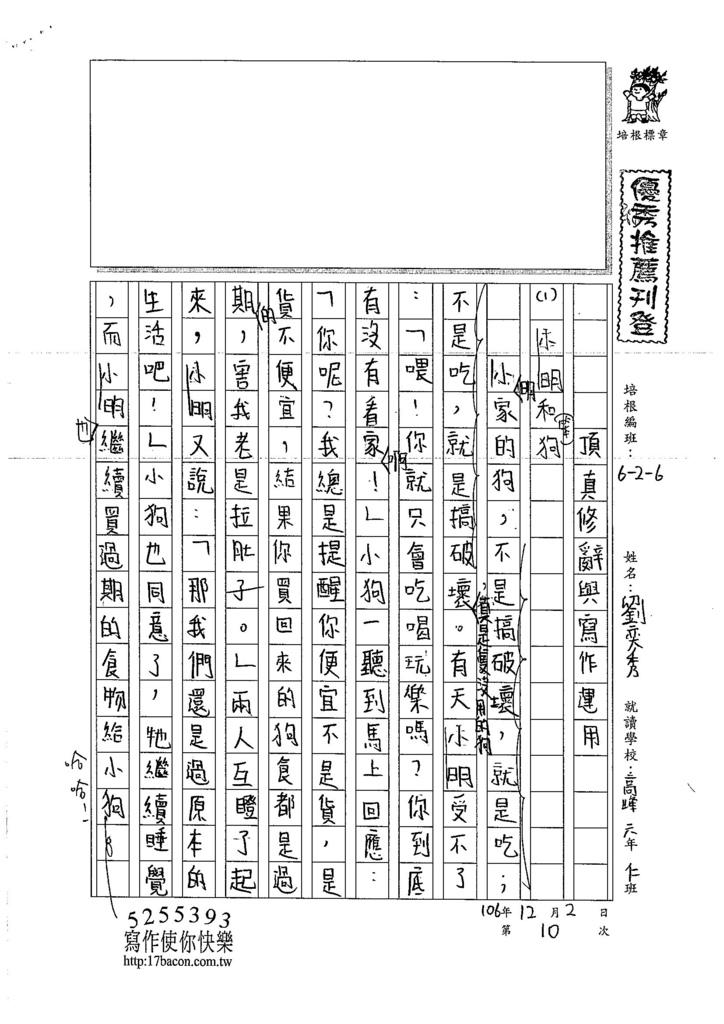 106W6210 劉奕秀 (1)
