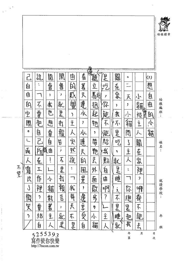 106W6210 劉奕秀 (2)