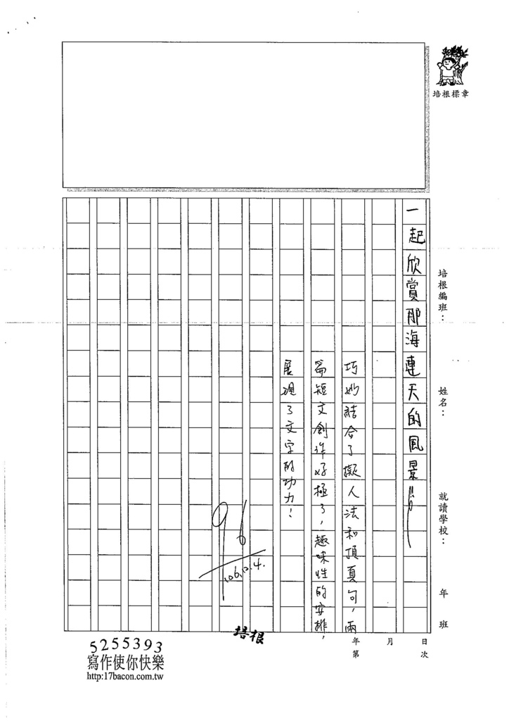 106W6210 劉奕秀 (3)