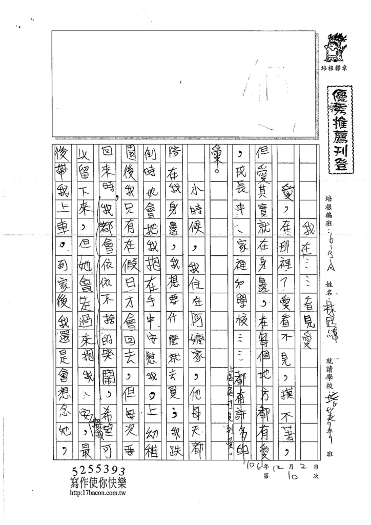 106WA210 林庭緯 (1)