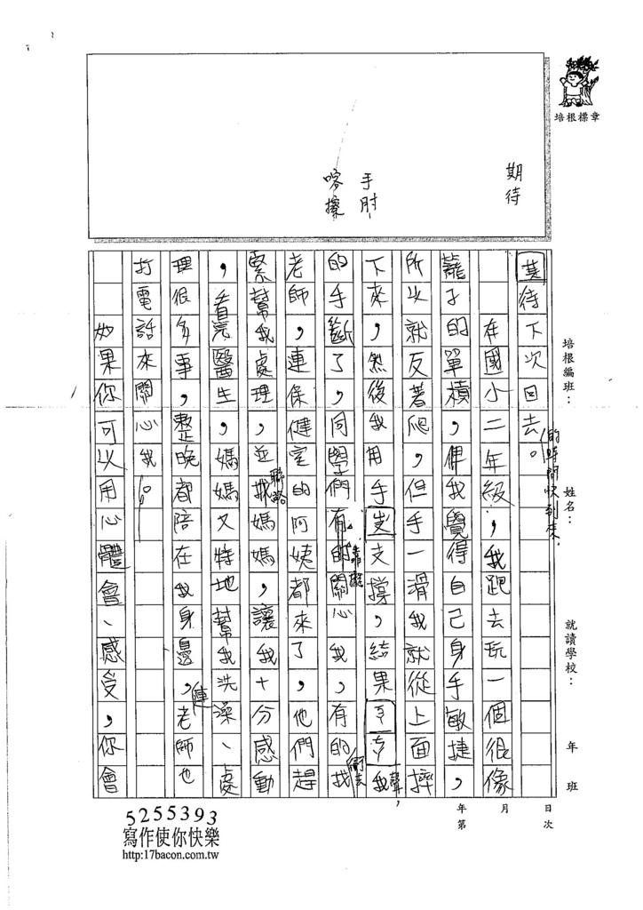 106WA210 林庭緯 (2)