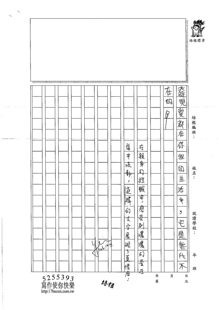 106WA210 林庭緯 (3)