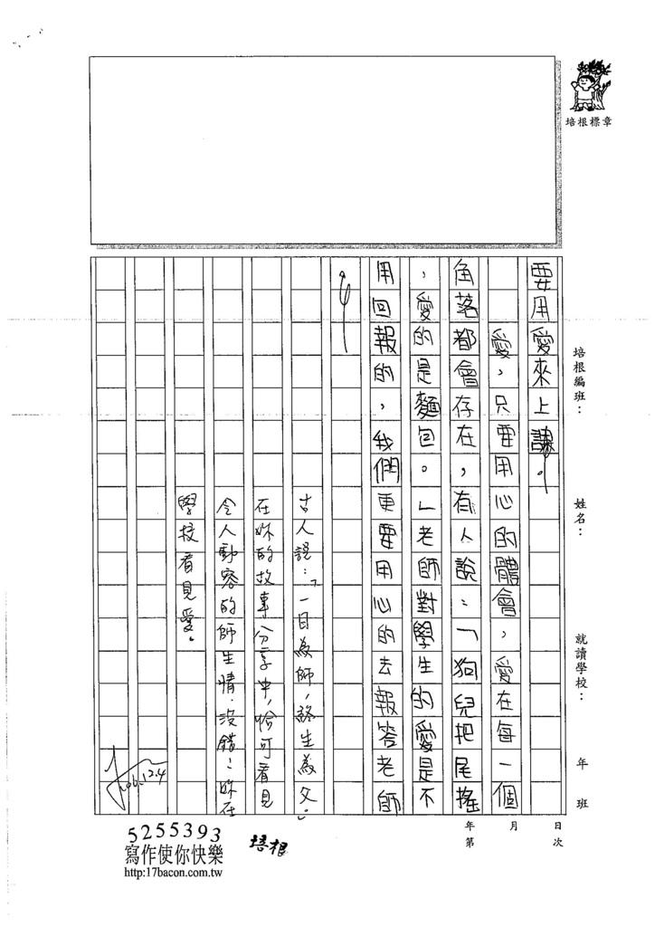 106WA210 張祐慈(3)