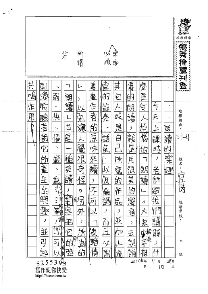 106W4210 吳宜芮 (1)