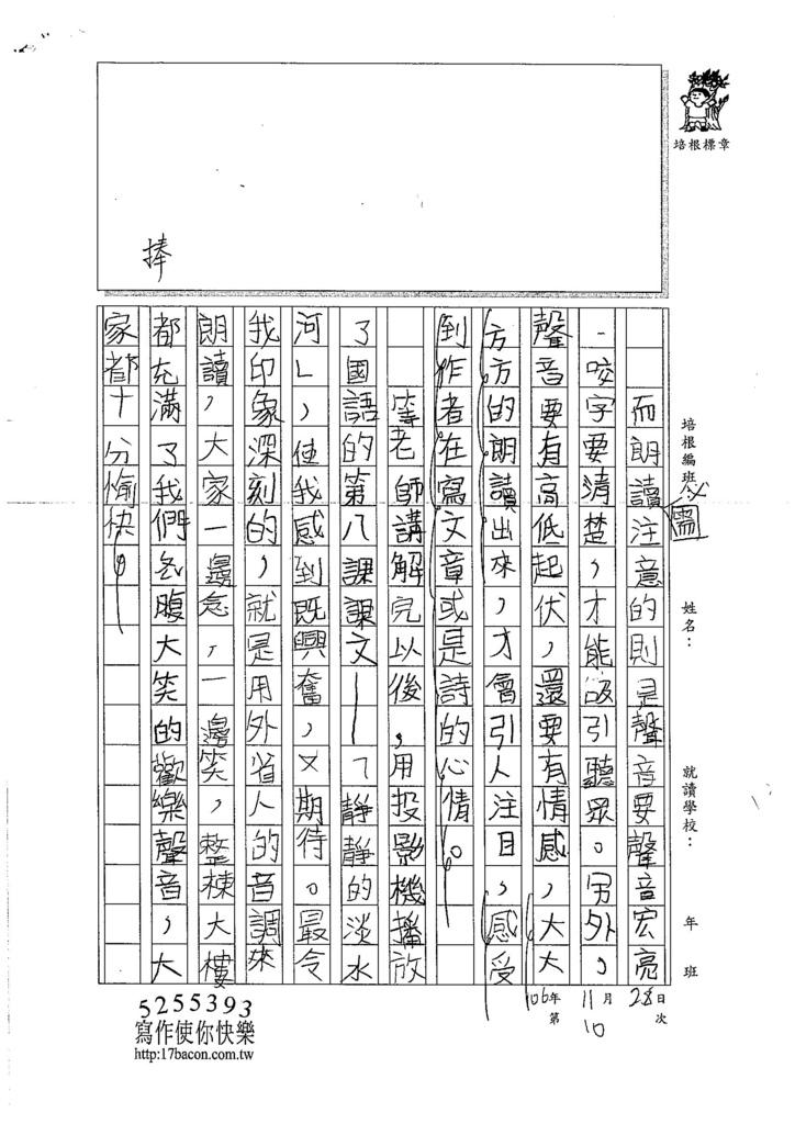 106W4210 吳宜芮 (2)