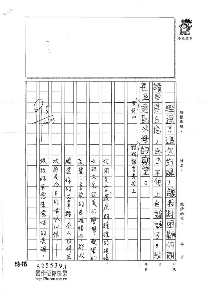 106W4210 吳宜芮 (3)