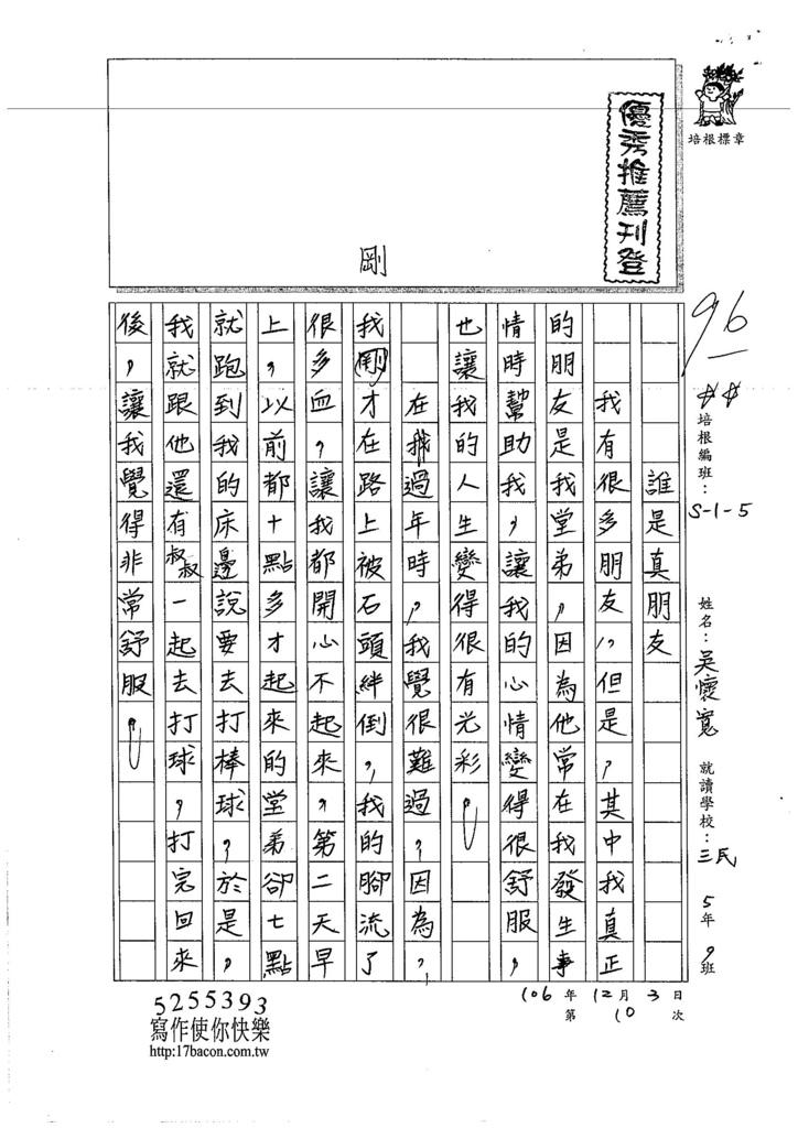 106W5210 吳懷寬 (1)