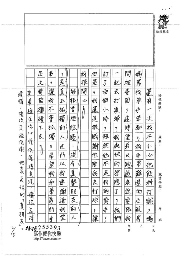 106W5210 吳懷寬 (2)