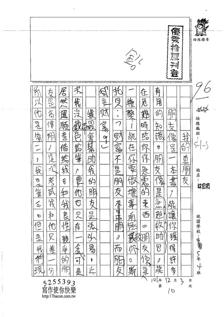106W5210 林宜寬 (1)