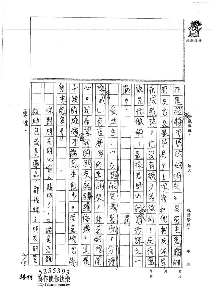 106W5210 林宜寬 (2)