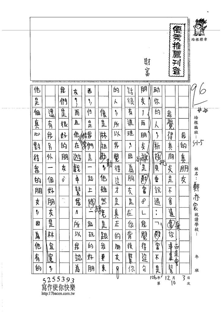 106W5210 鄭亦宸 (1)