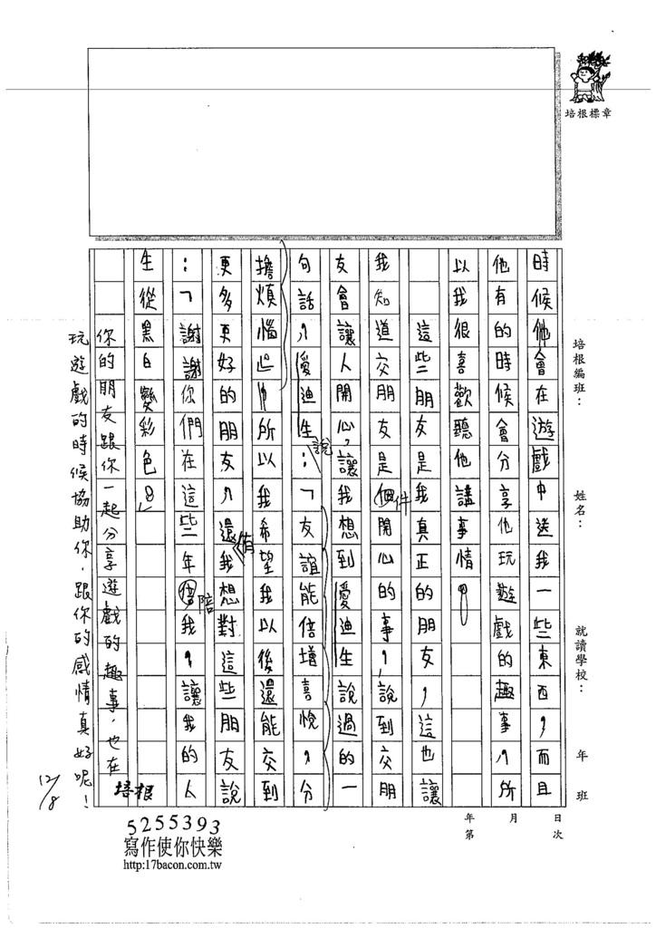 106W5210 鄭亦宸 (2)