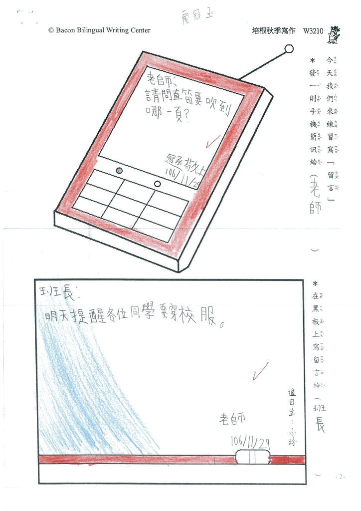 106W3210 廖冠丞 (1)
