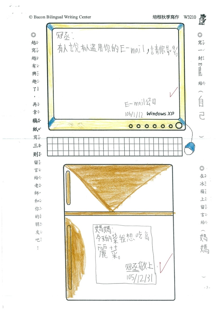 106W3210 廖冠丞 (2)