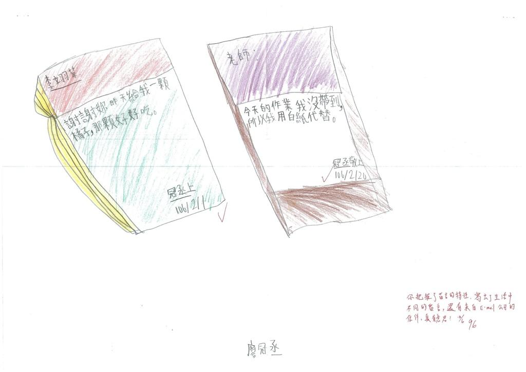 106W3210 廖冠丞 (3)