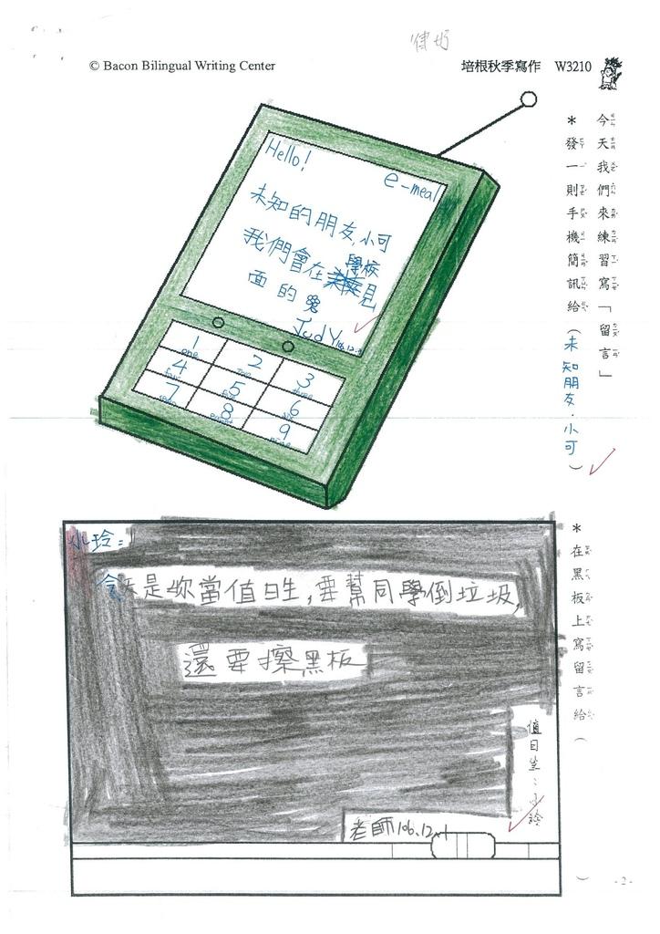 106W3210 劉律妤 (1)