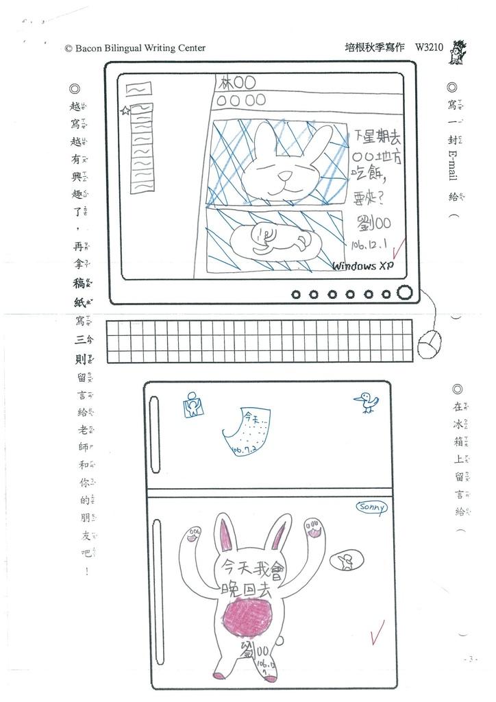 106W3210 劉律妤 (2)