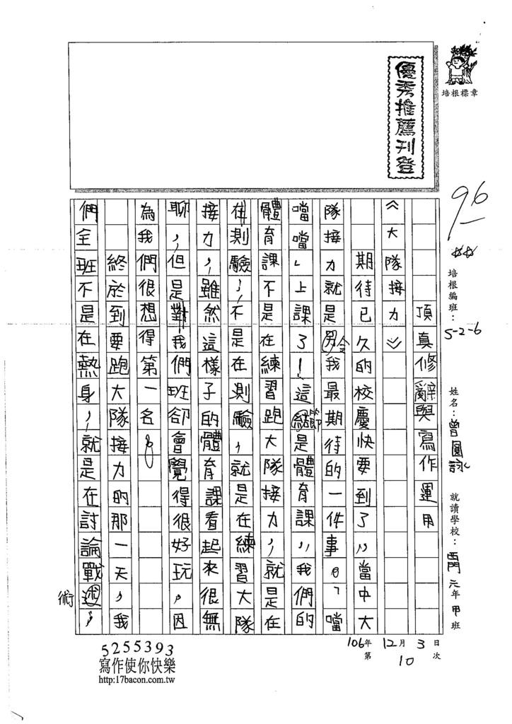106W6210 曾圓詠 (1)