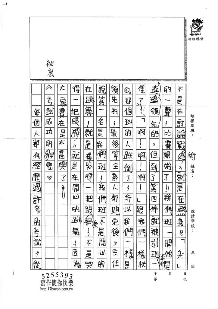 106W6210 曾圓詠 (2)