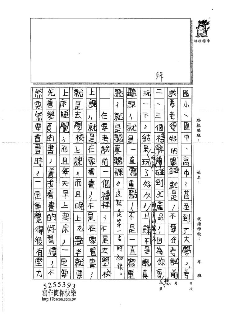 106W6210 曾圓詠 (3)