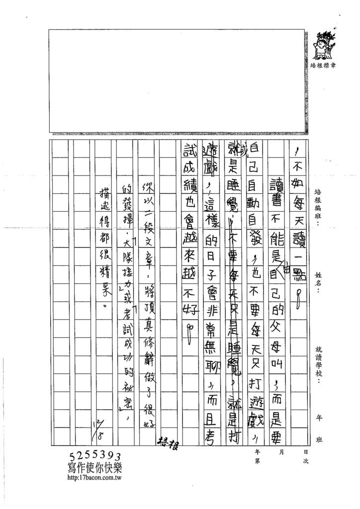 106W6210 曾圓詠 (4)