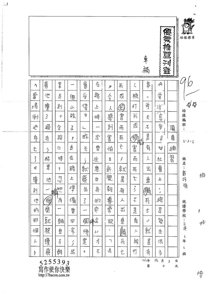 106W6210 戴妤婕 (1)