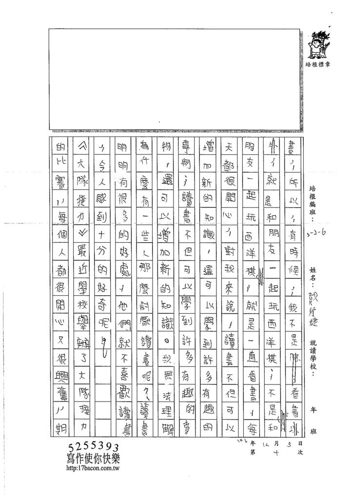 106W6210 戴妤婕 (3)