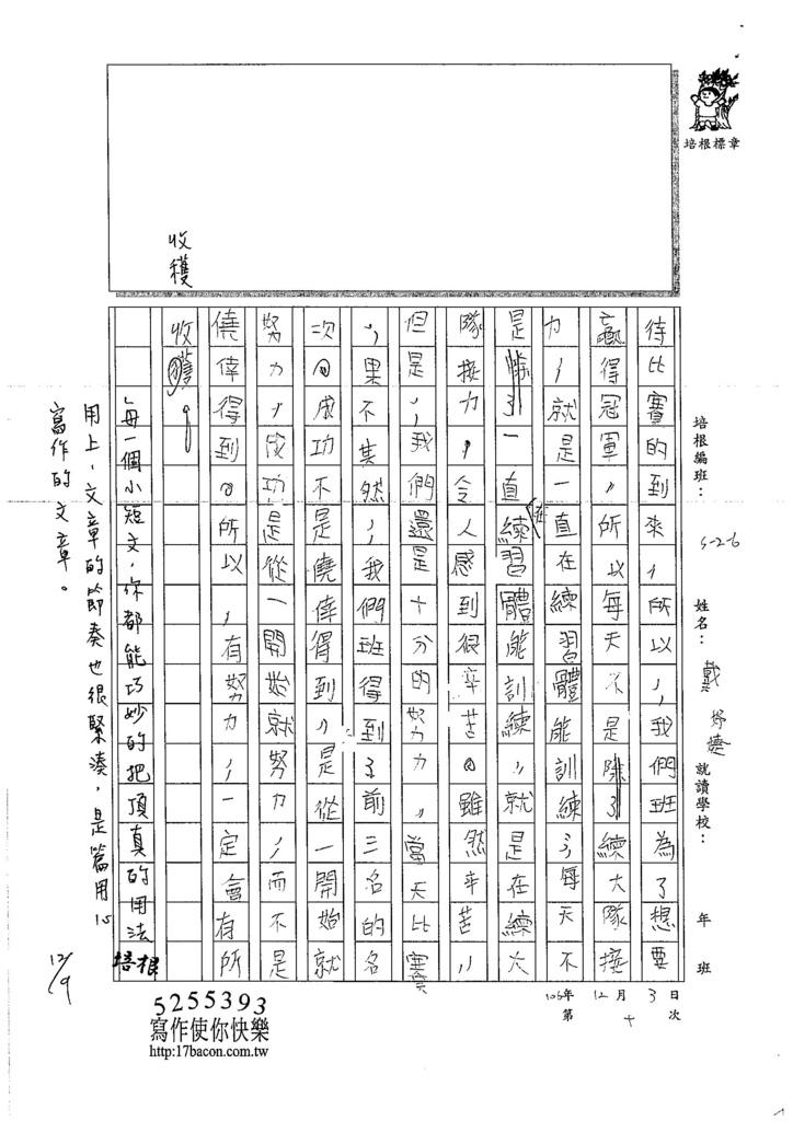 106W6210 戴妤婕 (4)