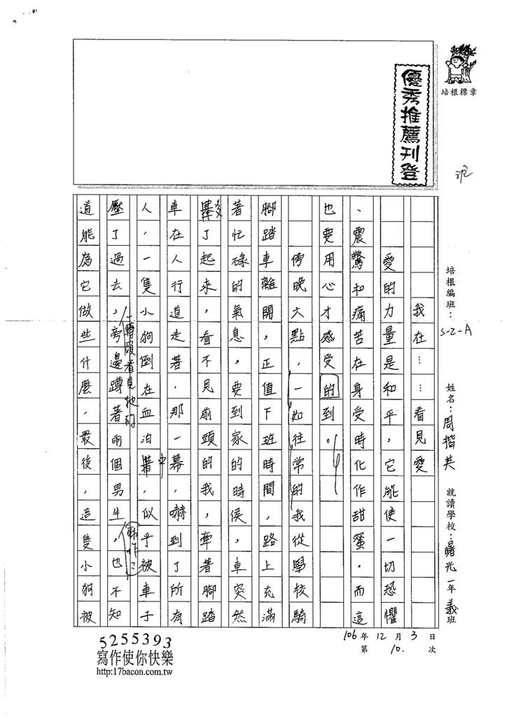 106WA210 周楷英 (1)